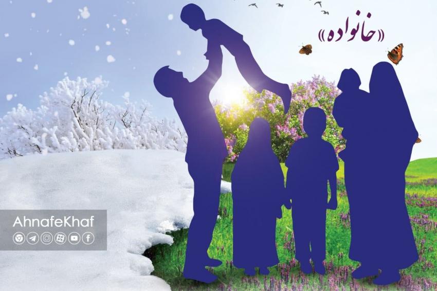 اهمیت خانواده (۱)