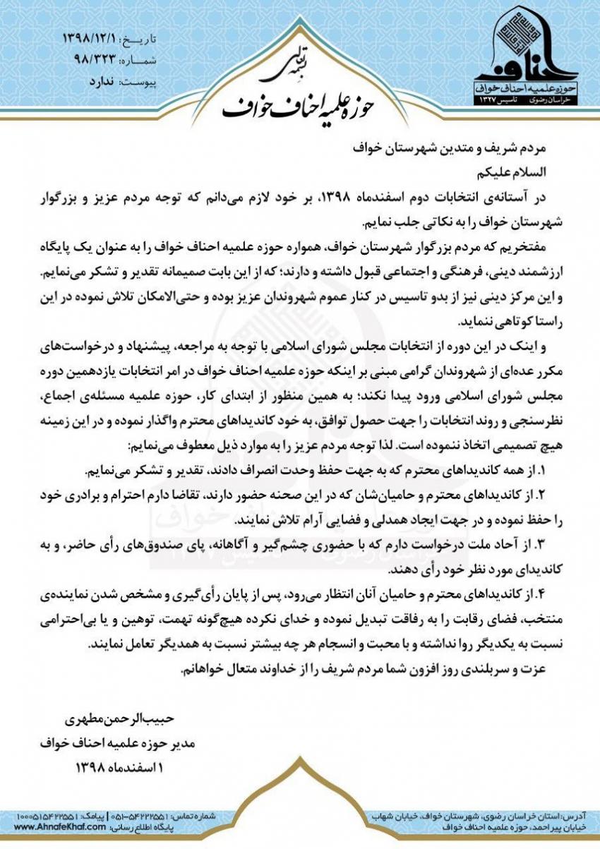 """بیانیه مولانا مطهری پیرامون """"یازدهمین دوره انتخابات مجلس شورای اسلامی"""""""